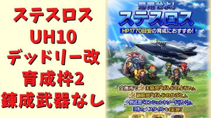 【ロマサガRS】飛翔せよ!ステスロス(UH10)を育成枠2で周回!※錬成武器なし