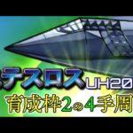 【ロマサガRS】飛翔せよ!ステスロスUH20を育成枠2の4手周回のPT編成紹介