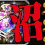 【ロマサガRS】デューンの神武器を狙って錬成してみたけど、沼過ぎたw【ロマンシング・サガ・リユニバース/実況】