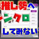 【乃木フラ】単推し勢のSRチケットはシンクロで決まり!!!【乃木坂的フラクタル】