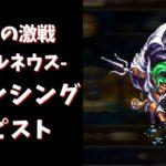 【ロマサガRS】深淵の激戦-フォルネウス-(ロマンシング)を攻略!