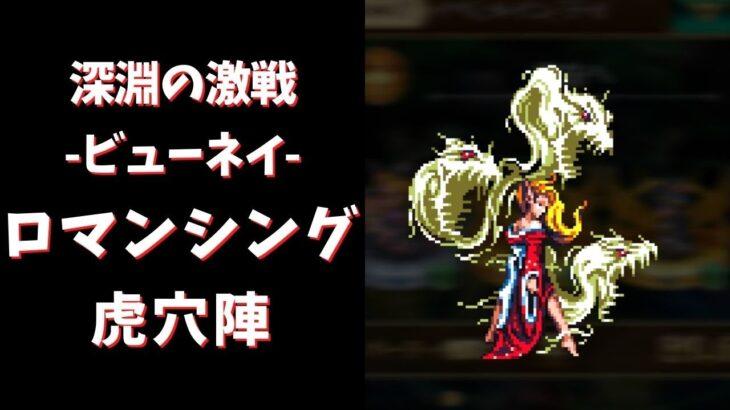 【ロマサガRS】深淵の激戦-ビューネイ-(ロマンシング)を攻略!