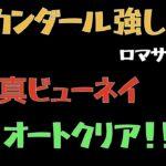 【ロマサガRS】真ビューネイ 全力オート撃破【ロマンシングリユニバース 】