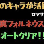 【ロマサガRS】真フォルネウス 全力オート撃破【ロマンシングリユニバース 】