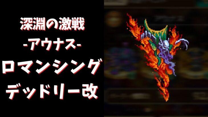 【ロマサガRS】深淵の激戦-アウナス-(ロマンシング)を攻略!