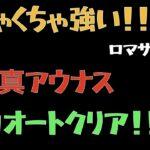 【ロマサガRS】真アウナス 全力Auto撃破【ロマンシングリユニバース 】
