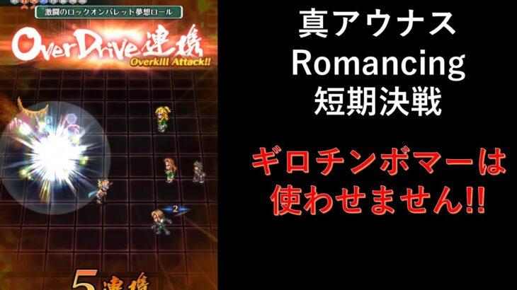 [ロマサガRS] 真アウナス Romancing 短期決戦攻略