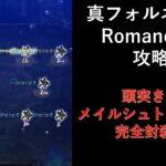 [ロマサガRS] 真フォルネウス Romancing 攻略