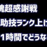 【ロマサガRS】1時間!補助技ランク上げ配信