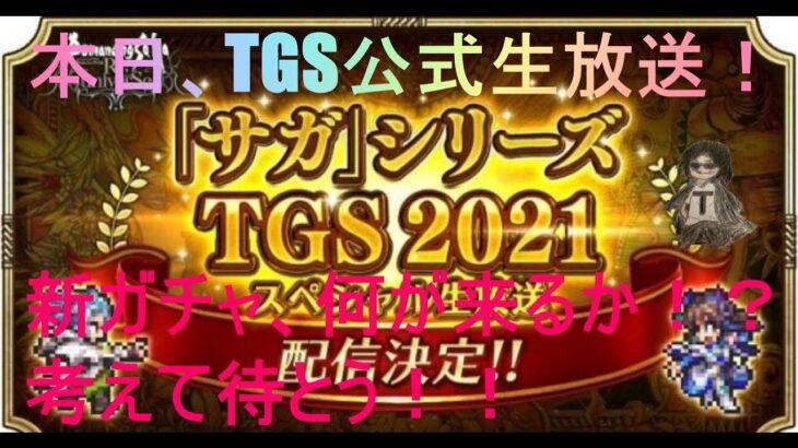 「ロマサガRS」本日10/2、TGS公式生放送!!何が来るか予言してみよう!?