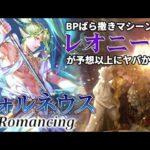 【ロマサガRS】深淵の激戦フォルネウスRomancing戦、聖王回避パと組み合わせたレオニードが有能すぎたw