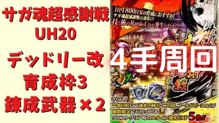【ロマサガRS】サガ魂超感謝戦(UH20)を4手・育成枠3で周回!※追記あり