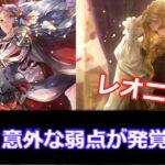 【ロマサガRS】聖王・レオニードに意外な弱点が発覚!?